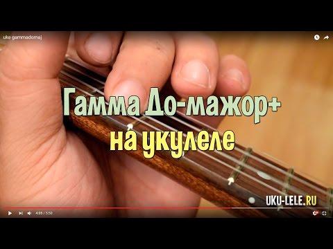 урок укулеле - как играть гамму До-мажор+ | Укулеле.ру