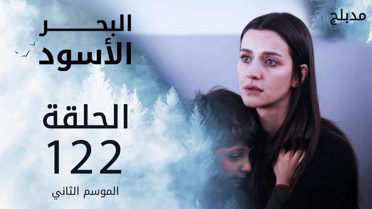 Download مسلسل البحر الأسود - الحلقة 122   مدبلج