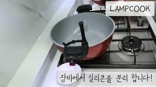 램프쿡  Lampcook   삼겹살  굽기