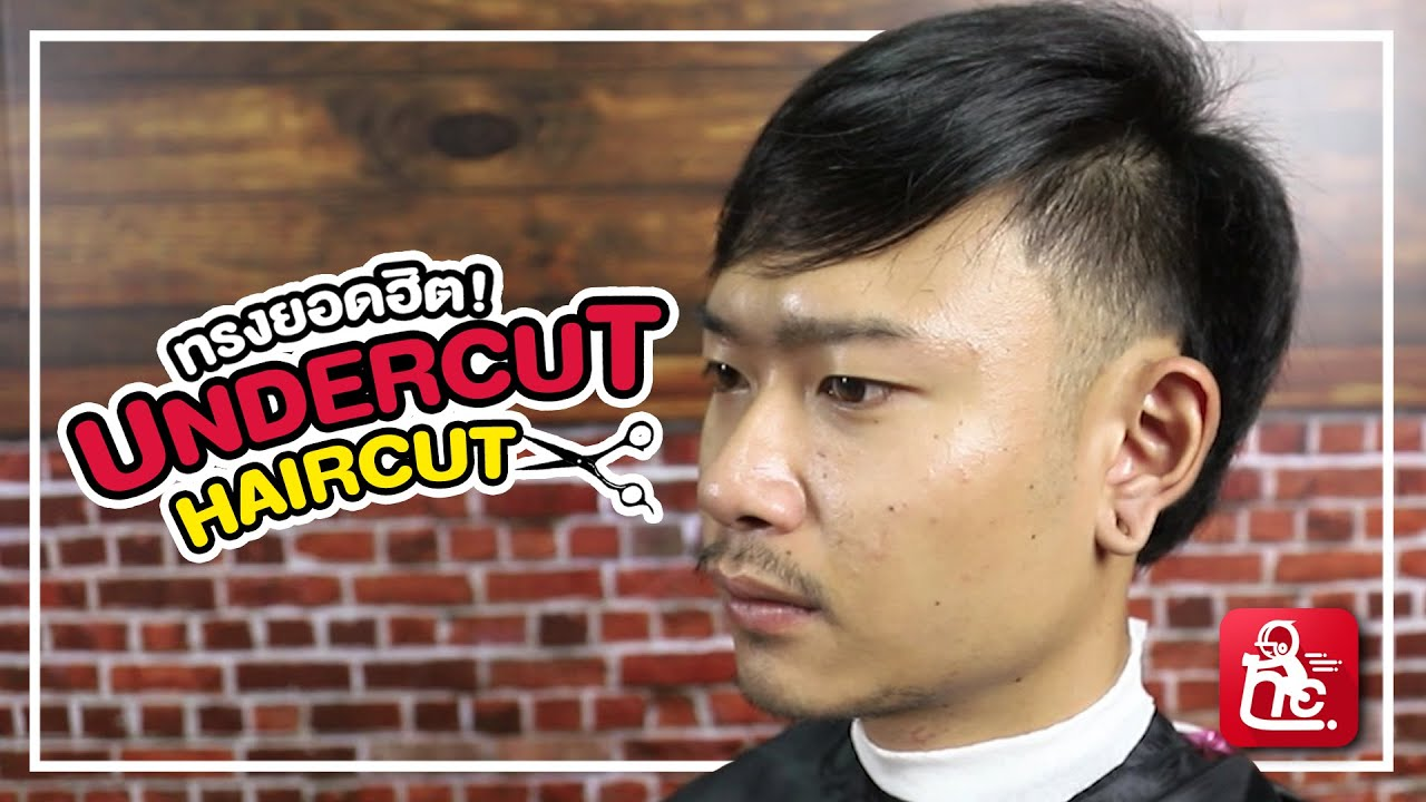 ทรงผมยอดฮิต! ตัตผมทรง Undercut Haircut