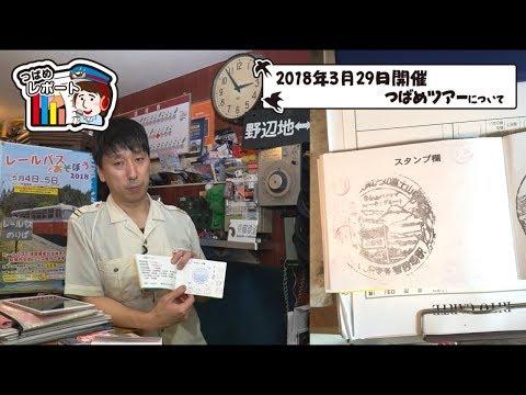 つばめの瞳 on the radio 第74回