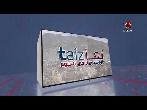 تعز في اسبوع | تقديم احمد البكاري  | الحلقة 22 | يمن شباب