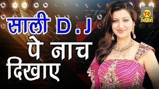 सुपर हिट सांग | साली DJ पे नाच दिखाए | Sali DJ Pe Naach Dikhae | Nardev Beniwal | Hit Rasiya 2017