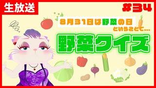 【生放送】野菜の日!野菜王クイズ選手権&雑談配信 #34【奏MiMi】