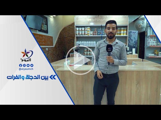 العراق.. مستشفى بيطري ينافس المستشفيات الحكومية الإنسانية