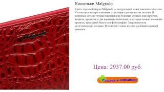 Кошельки Malgrado сумка на пояс мужская(, 2017-07-28T23:48:28.000Z)