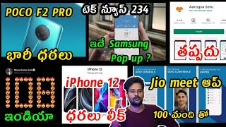 POCO F2 Pro Price Leaked,MI 10 India,Samsung Pop Up Phone,JIO MEET App,iPhone 12 Series Prices