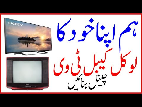 new channel starting local cable TV | Apna khud ka local cable TV channel kaise banaye