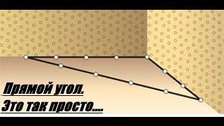 90°60°30° Как определить прямой угол?(, 2014-06-04T20:10:11.000Z)