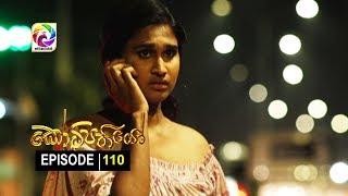 Kotipathiyo Episode 110 කෝටිපතියෝ  | සතියේ දිනවල රාත්රී  9.00 ට . . . Thumbnail