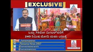 ಮೋದಿ ಮಯವಾದ ವಾರಾಣಸಿ..!   PM Modi's Varanasi Roadshow Sparks War Of Words Between BJP, Opposition..!