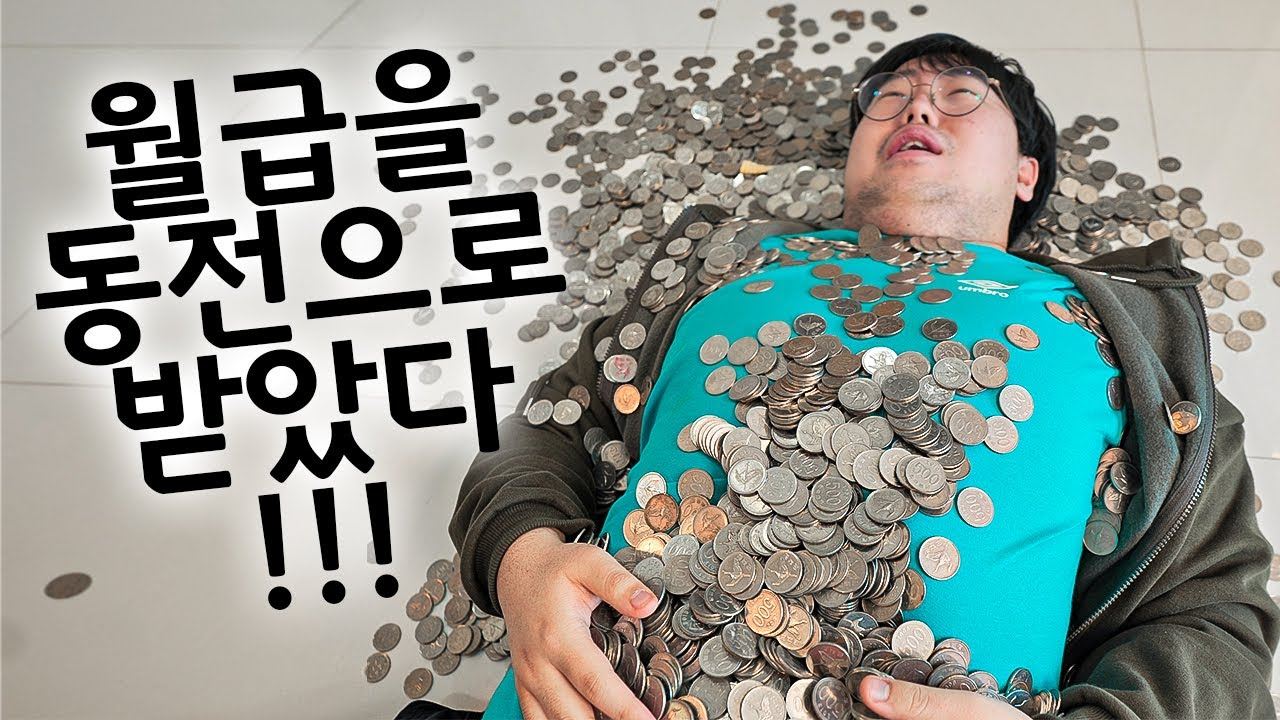 직원 월급을 동전으로 주고 반응보기 ㅋㅋㅋㅋ