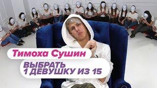 Выбрать 1 из 15. Тимоха Сушин играет в Чат На Вылет / Пинк Шугар