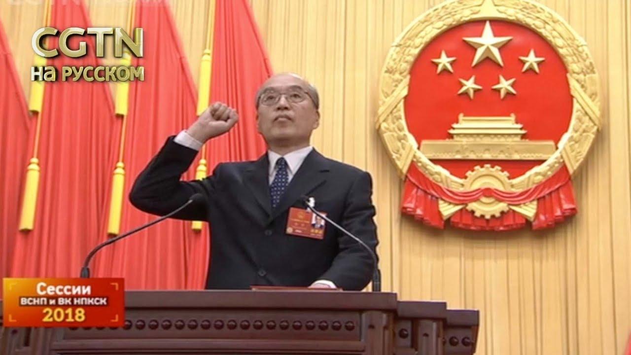 Чжан Цзюнь избран генпрокурором Верховной народной прокуратуры КНР