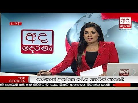 Ada Derana Late Night News Bulletin 10.00 pm - 2018.05.17