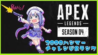 【APEX】2000ハンマーチャレンジ&ランク(ダイヤⅣ)【にじさんじ/勇気ちひろ】