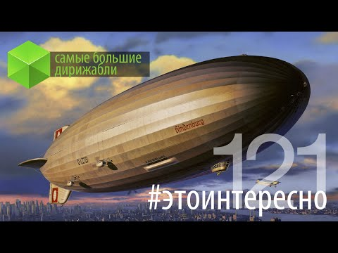 #этоинтересно | Выпуск 121: Самые большие дирижабли