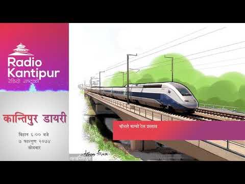 Kantipur Diary 6:30am - 19 February 2018