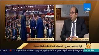 كيف خرج أول محمول مصري إلى النور؟ رئيس مجلس إدارة شركة سيكو يسرد التفاصيل