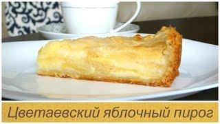 Цветаевский яблочный пирог (Рецепт MasterVkusa)