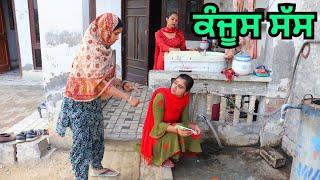 Kanjoos SaS ne Jeena Hraam kr rakhia... Punjabi short movie