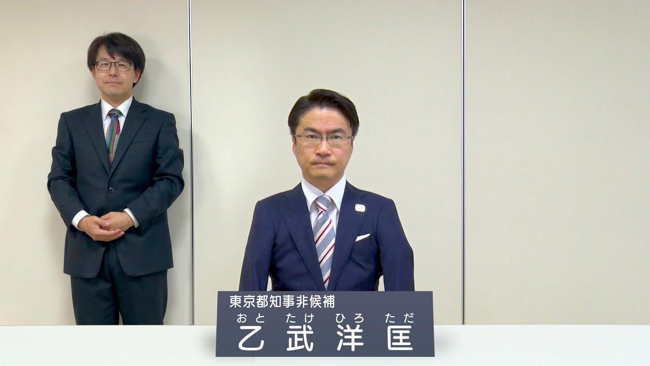 【東京都知事選挙2020】乙武洋匡の政見放送? 都政への思いを激白