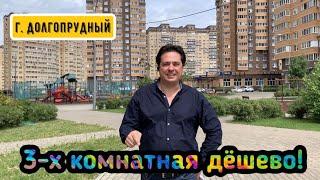 Самая дешевая 3-х ком квартира/Долгопрудный/Московские водники