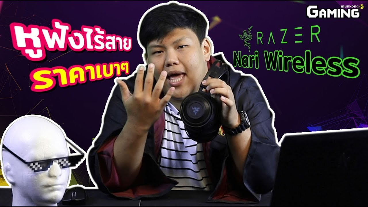 มั่นคงเกมมิ่ง EP.12 : Razer Nari Wireless หูฟังเกมมิ่งเทพไร้สาย!