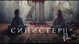 «Синистер 2» — фильм в СИНЕМА ПАРК
