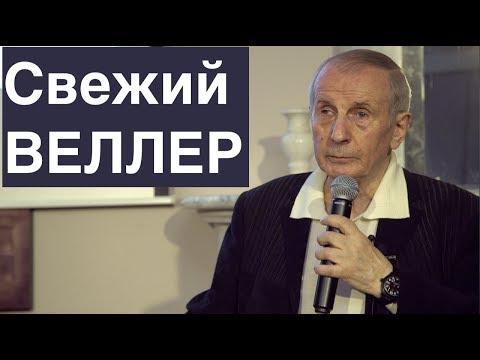 NevexTV: НАС СЪЕДЯТ ХИЩНЫЕ ВЕЩИ ВЕКА  - Михаил Веллер  20 03 2019