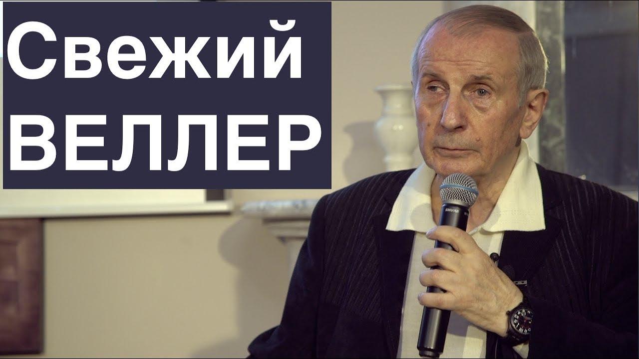 НАС СЪЕДЯТ ХИЩНЫЕ ВЕЩИ ВЕКА  - Михаил Веллер  20 03 2019