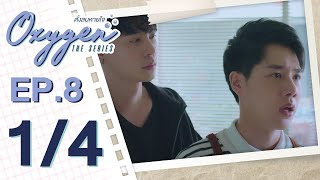 [OFFICIAL] Oxygen the series ดั่งลมหายใจ | EP.8 [1/4]