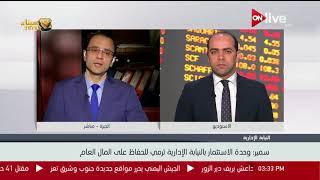 جهود الدولة في التصدي لقضايا الفساد وتحصين الوظيفة العامة .. المستشار محمد سمير