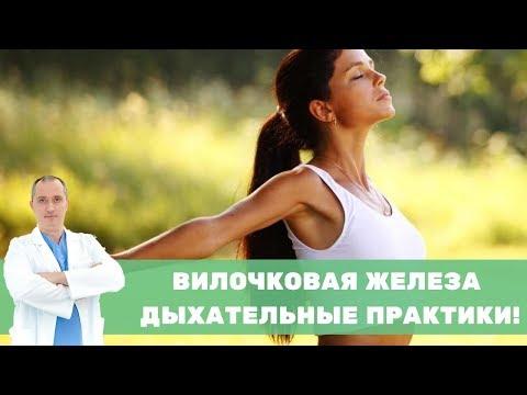 Вилочковая железа - дыхательные практики!