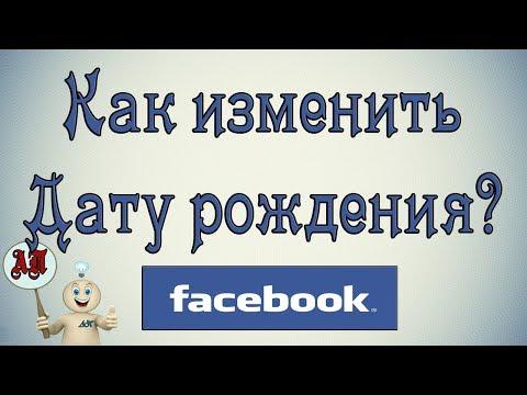 Как изменить дату рождения в Фейсбуке (Facebook)?