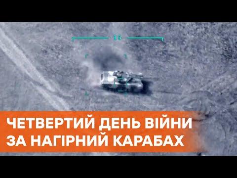 Нагорный Карабах 2020: