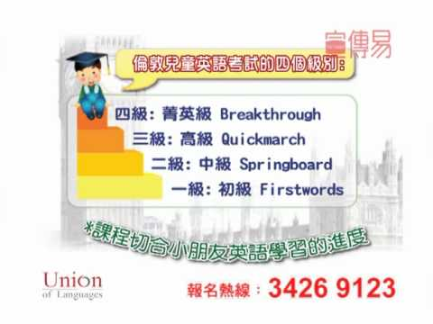 Union of Languages - Peason Test of English Young Learners (TVC)