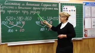 Урок математики для 3 класса. Сложение и вычитание в пределах тысячи.