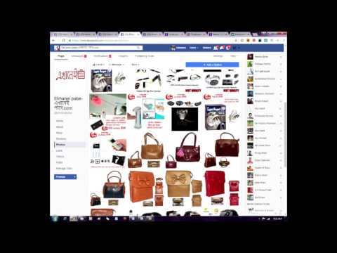 How to start a eCommerce business (bangla)- part 2