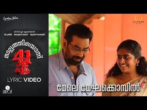 Mele Meghakkombil - Lyric Video | Nalppathiyonnu (41) | Laljose | Bijibal | Shreya Ghoshal