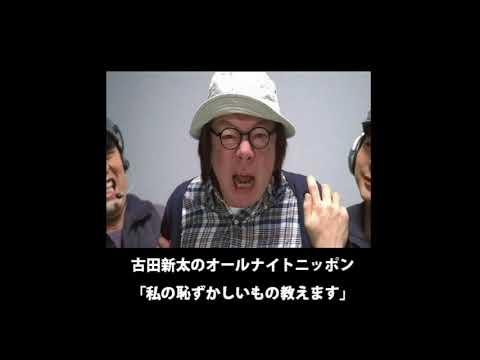 【隠居TV】なつかしラジオ「古田新太のオールナイトニッポン」