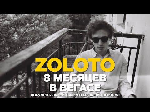 ZOLOTO | документальный фильм о создании альбома