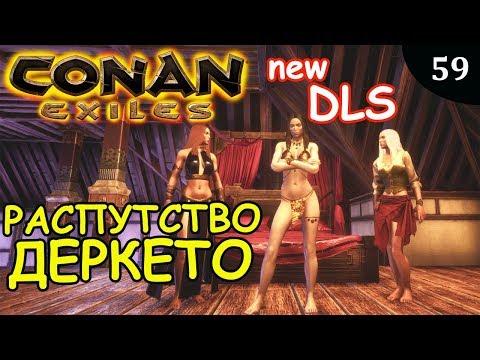 Conan Exiles РАСПУТСТВО ДЕРКЕТО Debaucheries Of Derketo
