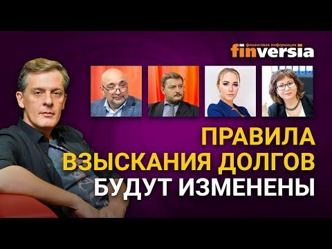 Кто, как и зачем хочет изменить правила взыскания долгов в России