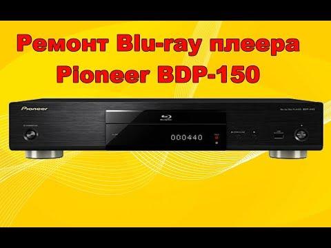 Ремонт Blu-ray плеера Pioneer BDP-150.