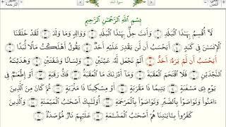 Обучение правильному произношению суры 90 «аль-Балад»