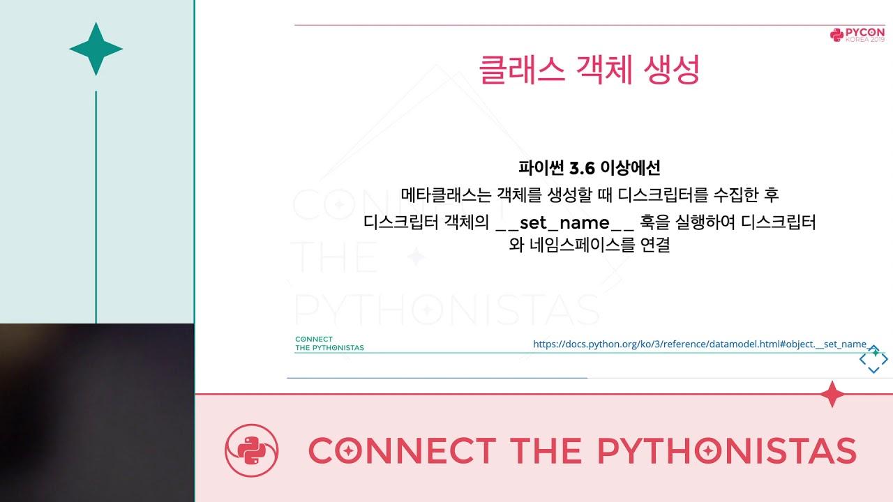 Image from 리얼월드 메타클래스 - 김성현 - PyCon.KR 2019