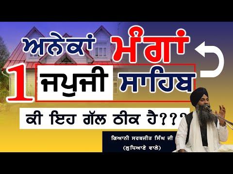 aneka-mnga-te-ek-japji-sahib--ki-eh-gal-theek-h-?-|-bhai-sarbjit-singh-ludhiana-wale-|-#ਸਾਡੇਹਾਲ