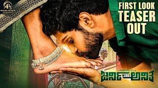 Journey With Anitha | Official Teaser | Kannada | Short Movie