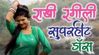Rajsthani Dj Song 2018 - जानु मेरी डार्लिंग - Rakhi Rangili & Mahi Jat का सुपरहिट धमाका - New Year
